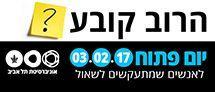יום פתוח באוניברסיטת תל-אביב